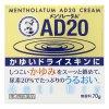 Mentholatum AD20 Cream