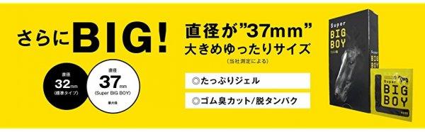 Okamoto Super Big Boy Condom Size L-6